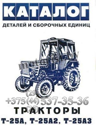 Беларусь 82.1 | Трактор Беларусь 82.1 Технические.